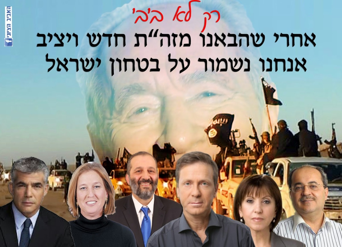 The Likud Strikes Back: The V15 Bill